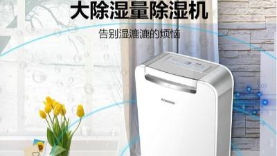 如何选择家用除湿机。