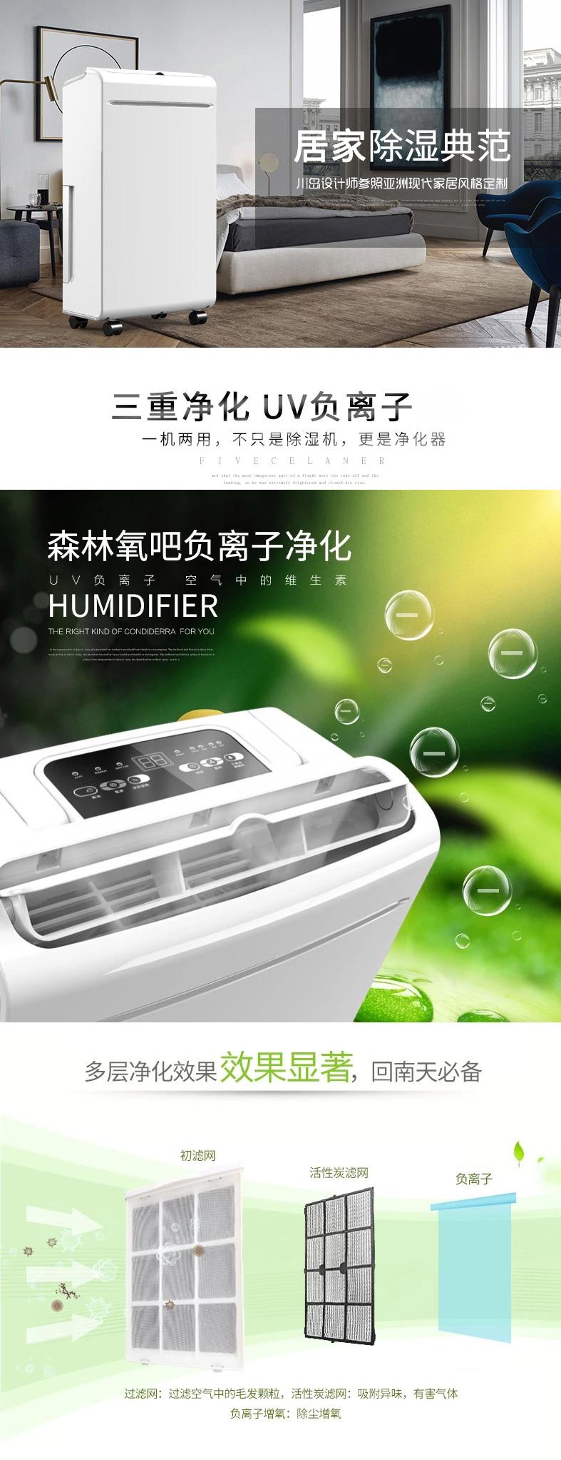 川岛家用除湿机抽湿器