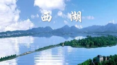 喜逢国庆川岛电器组织全体员工秋游—杭州西湖两日游