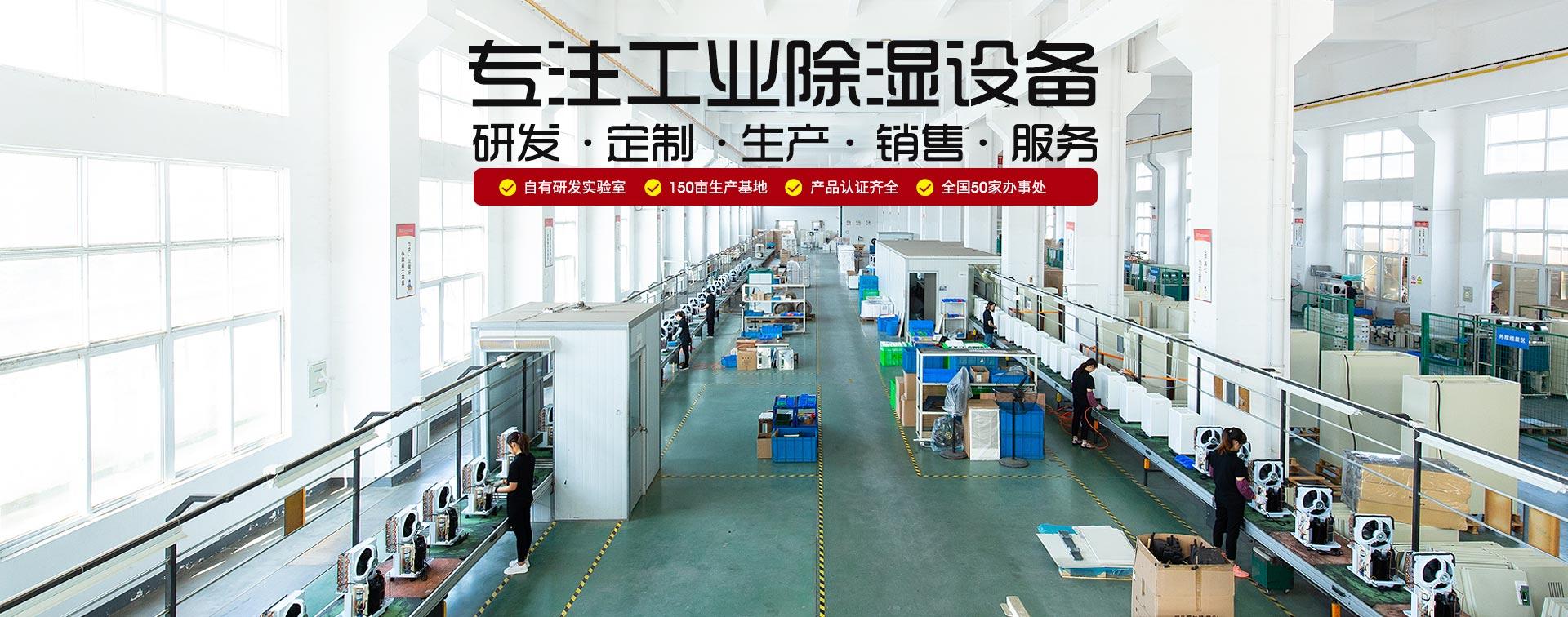川岛--专注工业除湿设备研发/定制/生产/销售/服务
