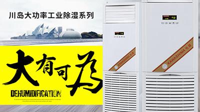 川岛工业除湿机为您解决印刷厂潮湿难题