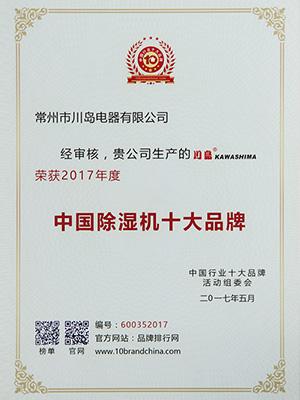 川岛中国除湿机十大品牌证书