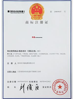 川岛商标注册证