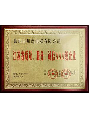 川岛3A级企业证书