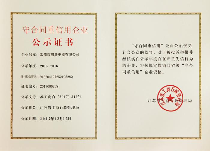 川岛守合同重信用企业证书