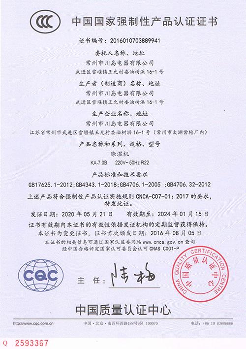 川岛除湿机7.0B系列产品认证证书