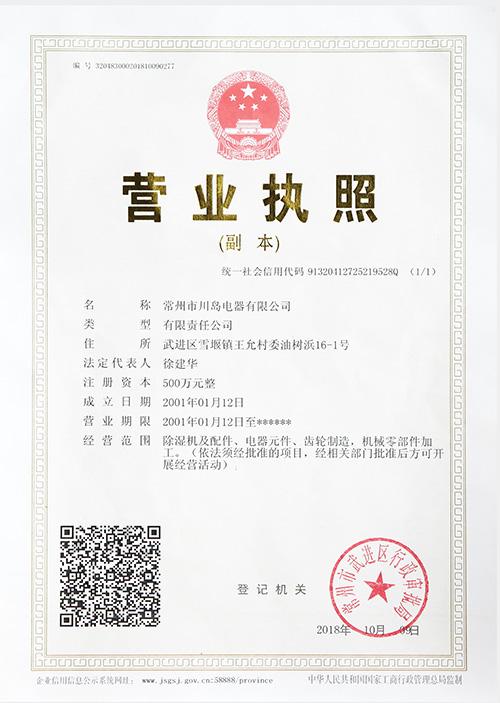 川岛营业执照