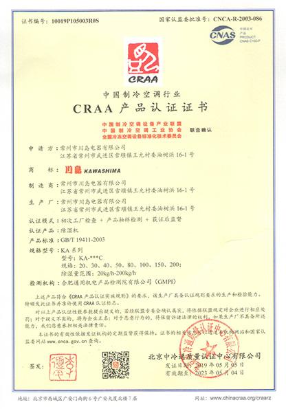 川岛电器CRAA产品认证证书