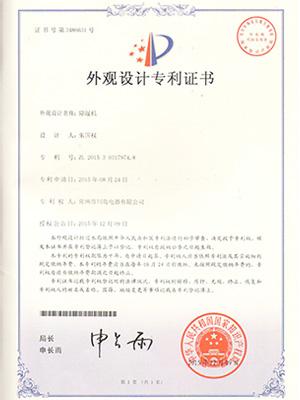 川岛电器除湿机外观设计专利证书