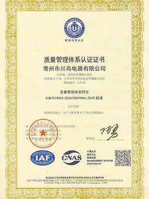 川岛电器质量管理体系认证证书