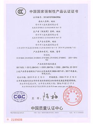 川岛电器产品认证证书