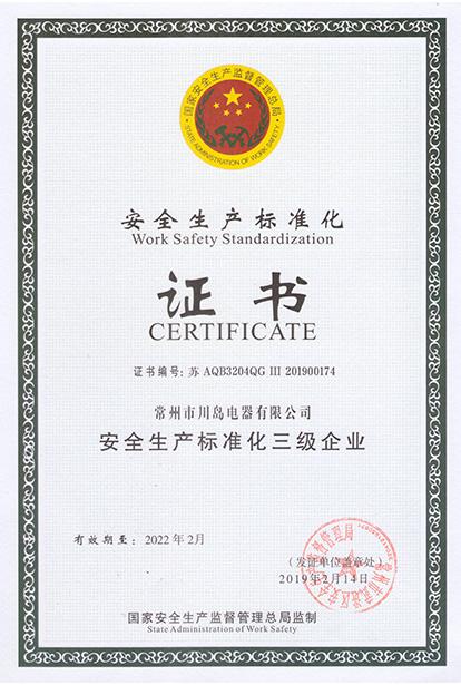 川岛电器安全生产标准化证书
